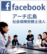 アーチ広島社会保険労務士法人facebook